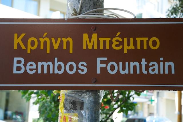 33. Bembos fontein