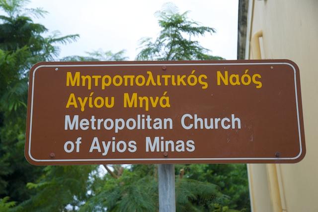 533. Ayios Minas