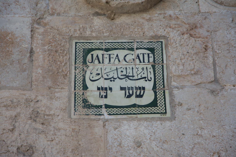 235. Jaffa poort