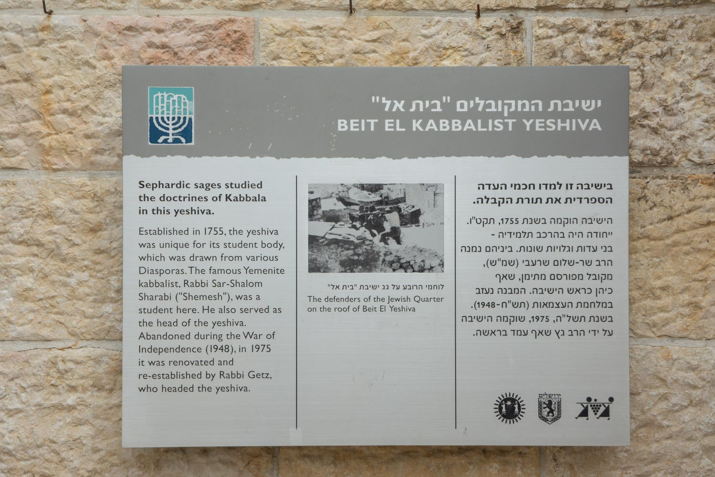 440. Beit El Kabbalist Yeshiva