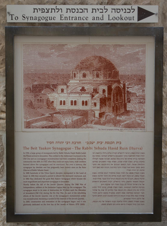 454. Beit Yaakov museum
