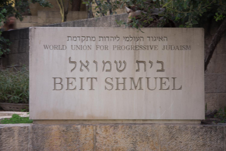 469. Beit Shmuel